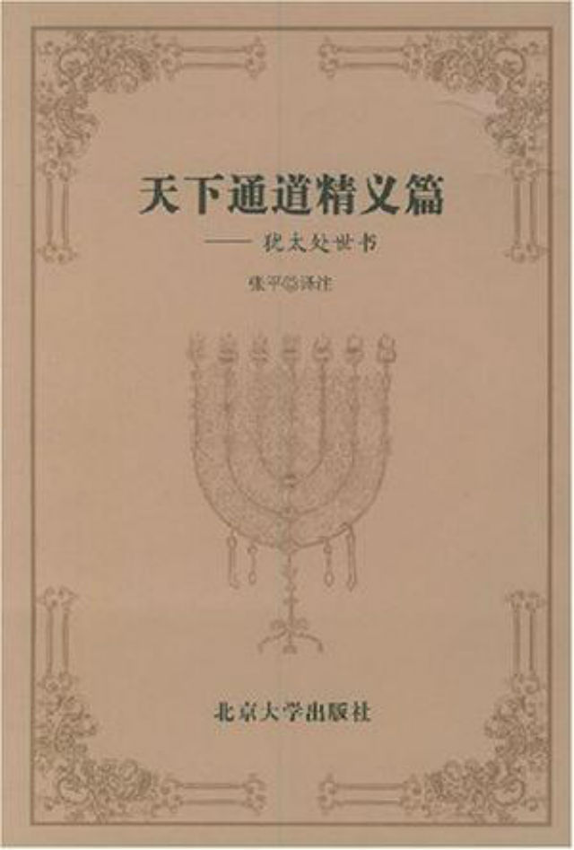 hebrew-chinese translation1