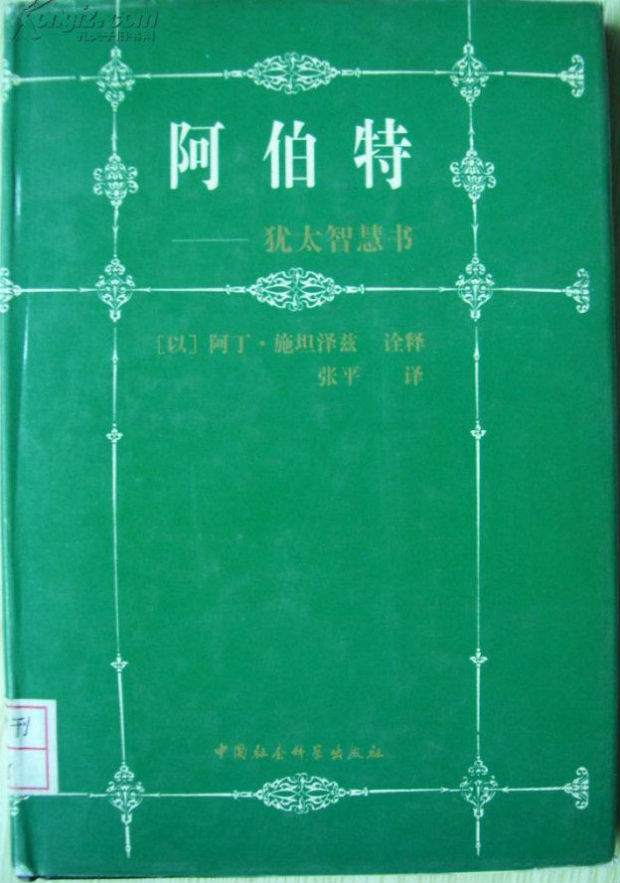 hebrew-chinese translation2