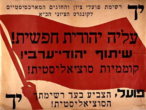 ZionistPoster1939WEB (1)